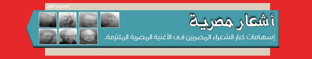 أشعار مصرية