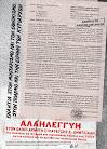 Αλληλεγγύη στον ολικό αρνητή στράτευσης Δ. Δημτσιάδη (στρατοδικείο Λάρισας, 07/05)