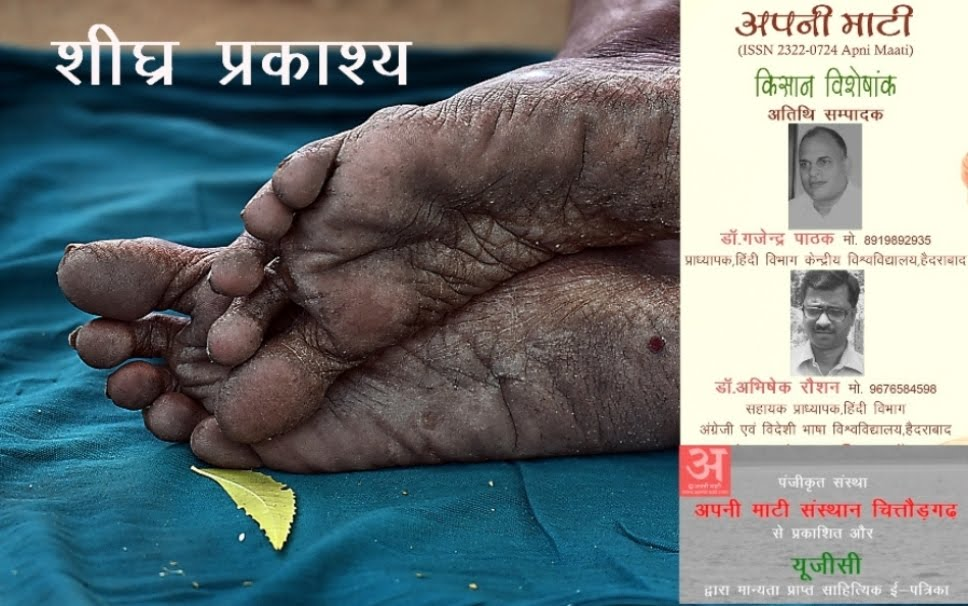 Apni Maati Quarterly E-Magazine