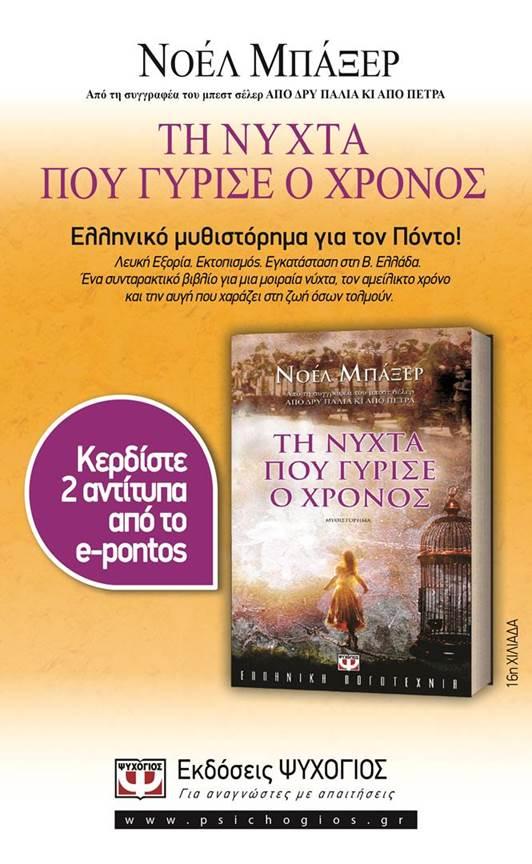 Κερδίστε 2 αντίτυπα από το e-Pontos