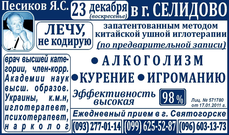 Доктор Песиков в Селидово!