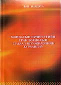 Хөрвүүлгийн ном