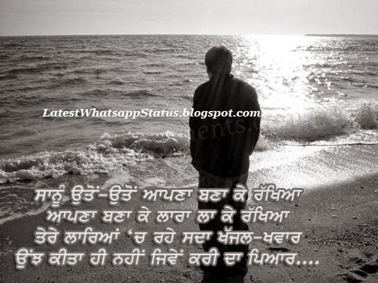 Very sad shayari in punjabi Font - Whatsapp Status