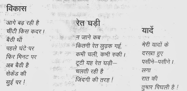 poetry-by-manoj-pandey