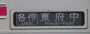 京王電鉄 各停 東府中行き6 8000系
