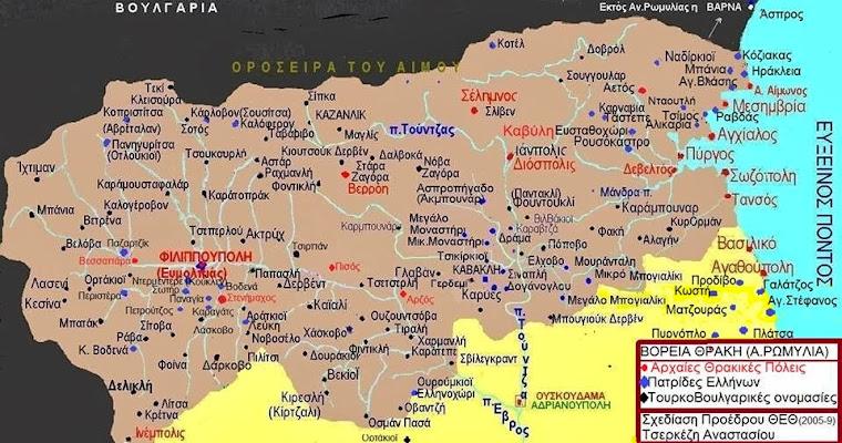 Ανατολική Ρωμυλία