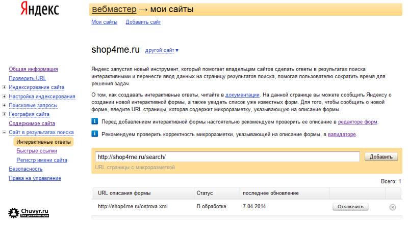 Яндекс Острова от А до Я