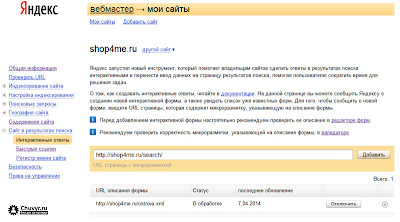 проверка статуса яндекс острова в интерактивных ответах яндекс вебмастер
