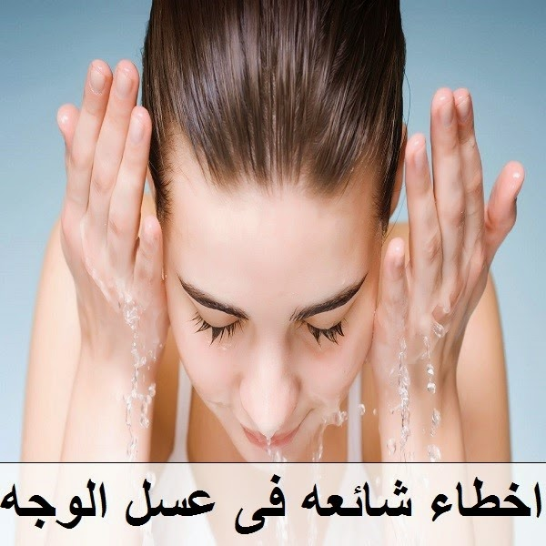 اخطاء شائعة فى غسيل الوجه تقضى على البشرة