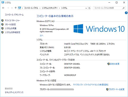 CPU交換後:T9600