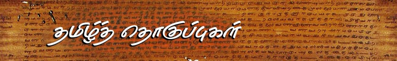தமிழ்த் தொகுப்புகள்