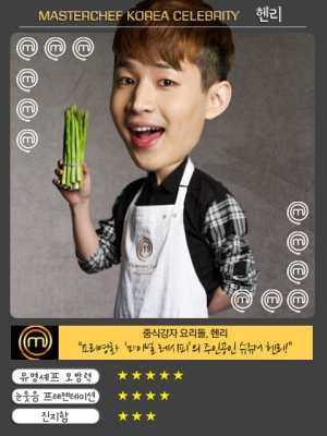 Masterchef Korea Celebrity (Tập 8/8)