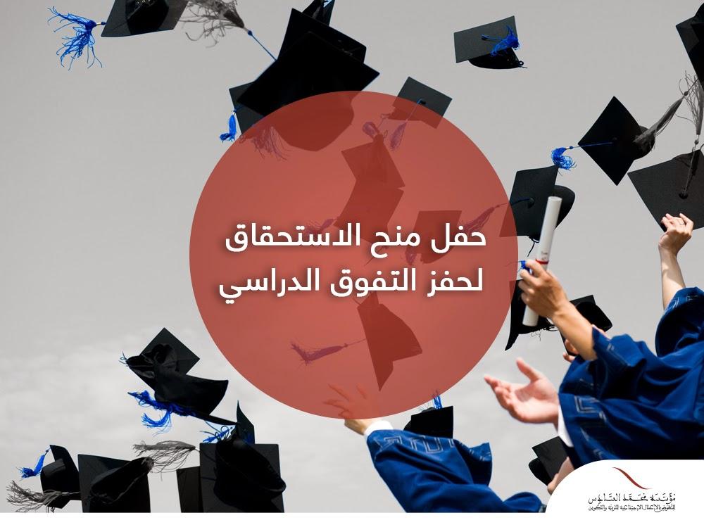 مراسيم تقديم منح الاستحقاق  بمؤسسة محمد السادس للنهوض بالأعمال الاجتماعية للتربية والتكوين
