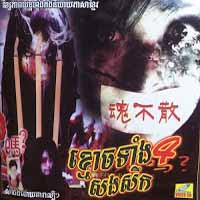[ Movies ] Kmouch Tang 4 Song Sek, Full Movie - Khmer Movies, - Movies, chinese movies, Short Movies