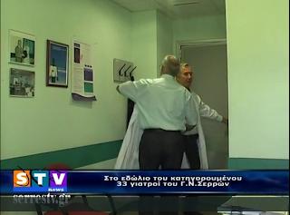 Στο εδώλιο του κατηγορουμένου 33 γιατροί