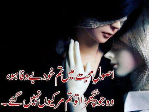 Love Wallpaper Ghazal : sad urdu poetry full hd Wallpapers