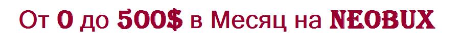 <center>От 0 до 500$ в Месяц на NeoBux</center>