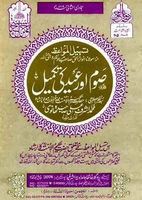 Saum Aur Eid Ki Takmeel By Shaykh Ashraf Ali Thanvi (r.a)