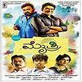 Mythri Kannada Movie Review