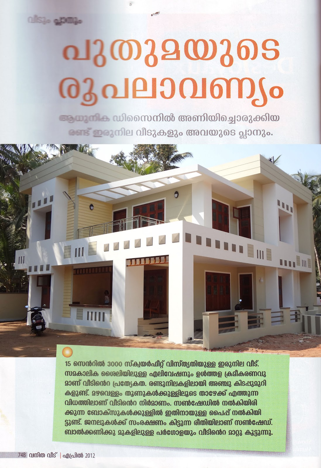 Veedu interior design gallery the image for Veedu plans kerala