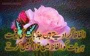 Urdu poetry HD