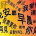 المدرسة العسكرية للغات في المغرب ،تنفتح على اللغة الصينية