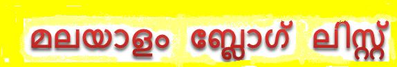 Read Blogs in Malayalam Language!
