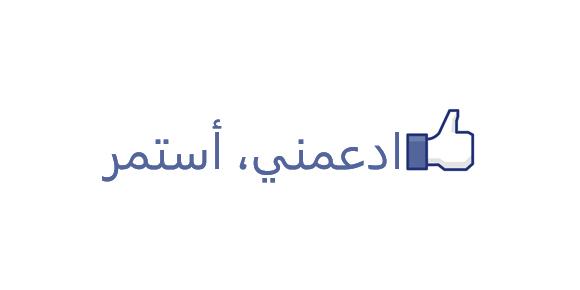 like me أهم الخطوات التي يجب مراعتها أثناء ابحارك في عالم الأنترنت