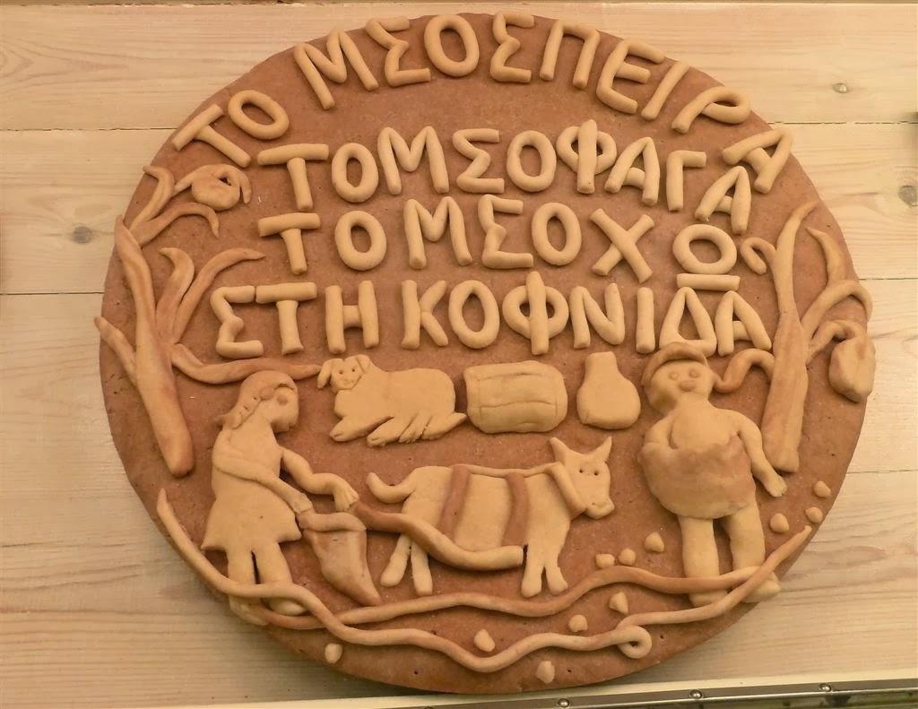 ΜΟΥΣΕΙΟ ΑΡΤΟΥ ΤΗΣ ΑΜΦΙΚΛΕΙΑΣ