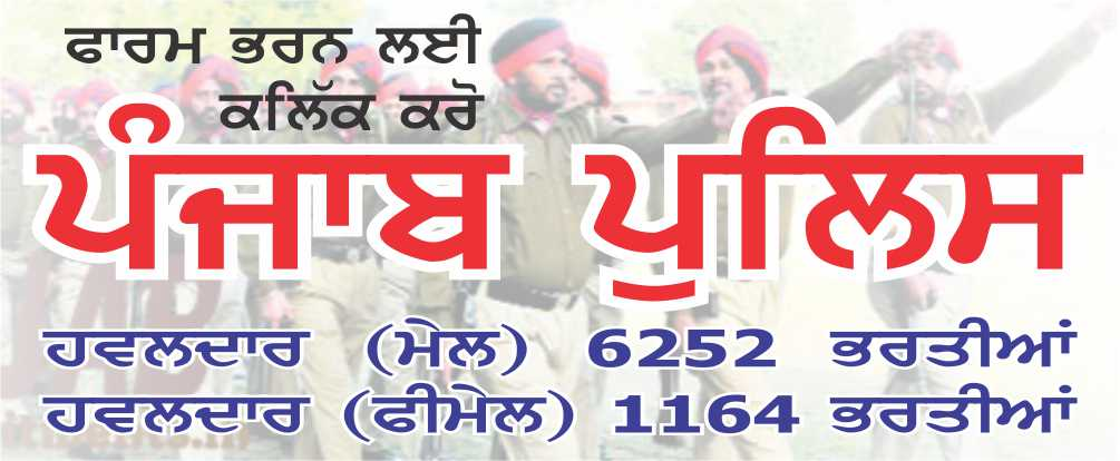 Punjab Police Exam Coaching In Mohali