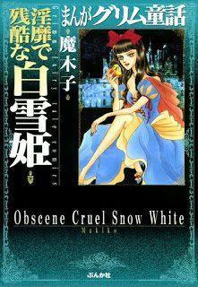 [魔木子] まんがグリム童話 淫靡で残酷な白雪姫