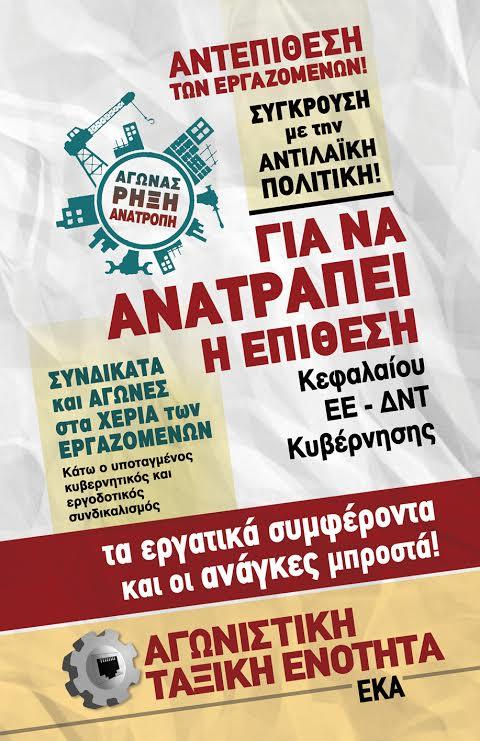 Στηρίζουμε ψηφίζουμε ΑΤΕ-ΕΚΑ