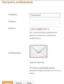 Связываем изображение с электронным адресом в гаджете блоггер