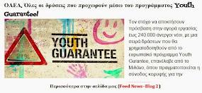 ΟΑΕΔ. Όλες οι δράσεις που προχωρούν μέσω του προγράμματος Youth Guarantee!
