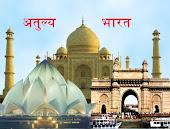 अतुल्य भारत