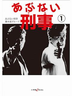 """[""""あぶない刑事""""脚本家グループ] あぶない刑事 第01巻"""