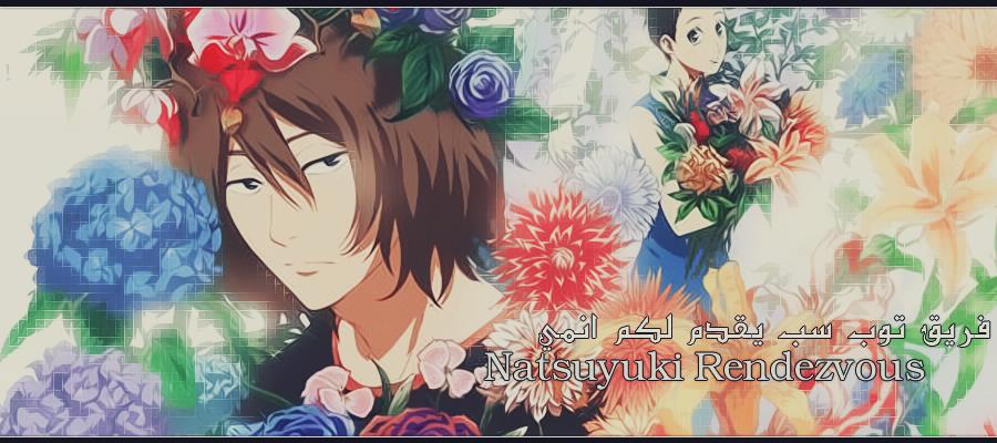"""[Top Sub] الحلقة الرابعة [4] Natsuyuki Rendzvous مترجمة ط§ظ""""ظ‡ظٹط¯ط±.png"""
