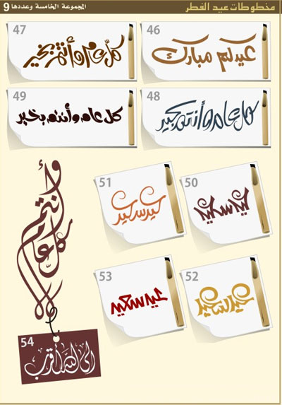 مخطوطات عيد الفطر المبارك 2013