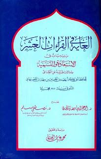 حمل كتاب الغاية في القراءات العشر - الأصبهاني