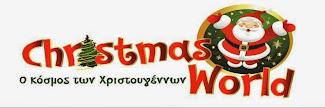 CHRISTHMAS WORLD ΣΤΟΝ ΠΑΡΑΔΕΙΣΟ!