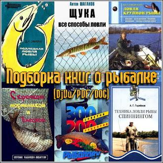 Библиотека рыболова. Книги.