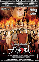 Aduthathu Movie