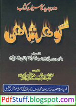 Dor e Jadeed Ka Maseelma Kazzab Gohar Shahi