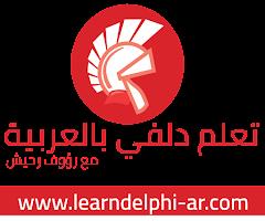 تعلم دلفي بالعربية