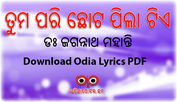 Download Tuma Pari Chota Pila Tie By Dr. Jagannath Mohanty Lyrics In Odia (PDF Available)