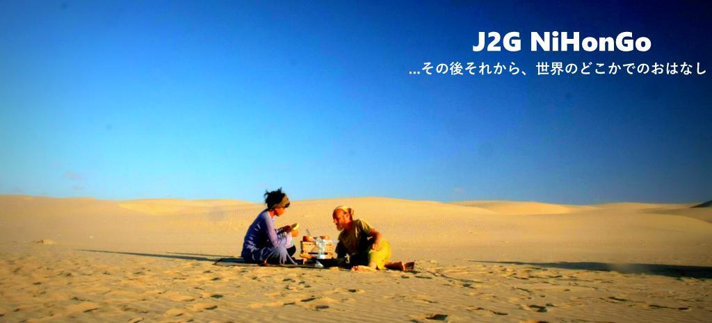 J-2-G nihongo