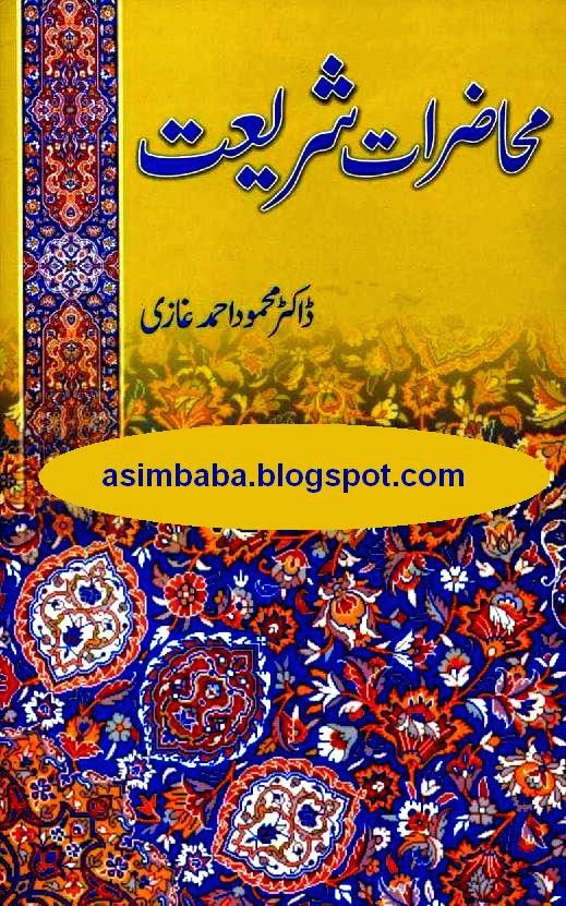 Mahazraat E Shariat By DR Mahmood Ahmad Ghazi