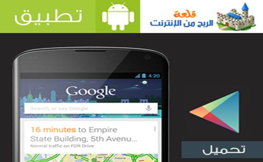 تحميل تطبيق مدونة قلعة الربح لأجهزة الأندرويد , تصفح من هاتفك بكل سهولة