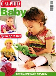 Сабрина Baby № 5 2011