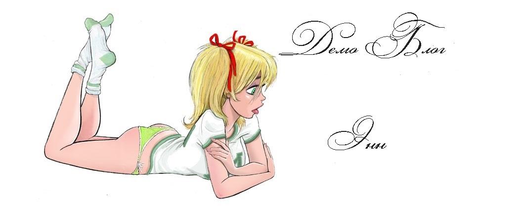 Демо блог Энн